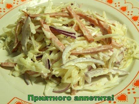 Салат быстро.Салат из капусты с копченой колбасой.