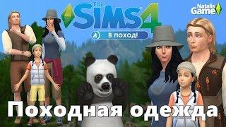 The Sims 4 В Поход! / Обзор походной одежды от NatalisGame