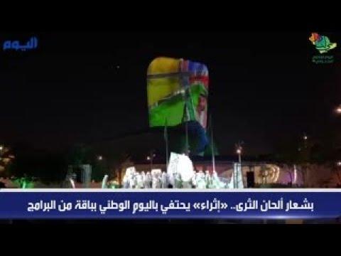 بشعار ألحان الثرى.. «إثراء» يحتفي باليوم الوطني بباقة من البرامج
