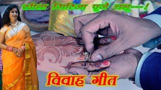 SITA GIRIJA PUJE CHALU / MAITHILI VIVAH GEET / BY BABITA RANI - Download this Video in MP3, M4A, WEBM, MP4, 3GP