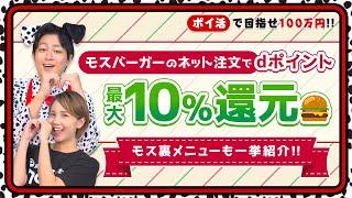 【100万円ポイ活芸人企画】モスバーガー×dポイント最大10%還元!!モス裏メニューもご紹介♪#30