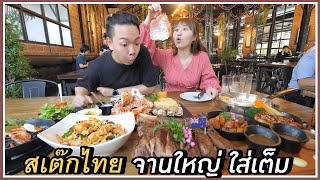 The Creative Thai Steak House, So Spicy🔥