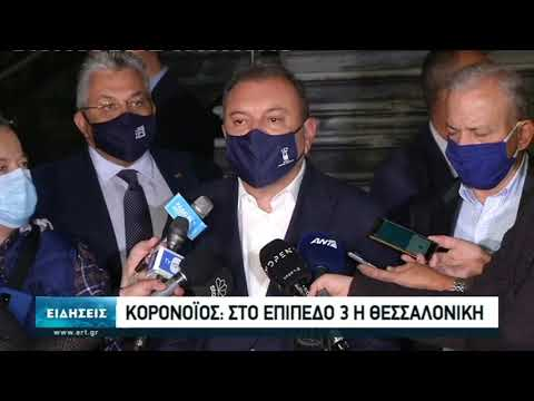 Κρίσιμο πενθήμερο στη Θεσσαλονίκη | 23/10/2020 | ΕΡΤ