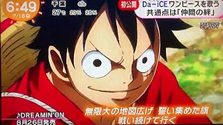 """One Piece Opening 23 """"DREAMIN'ON"""" PV"""