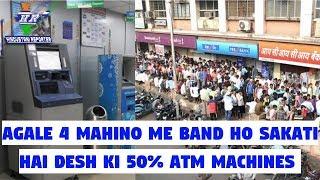 Agale 4 Mahino Me Band Ho Sakati Hai Desh Ki 50% ATM Machines | Hindustani Reporter |