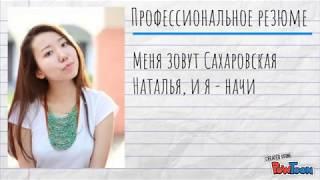 Наталья Сахаровская