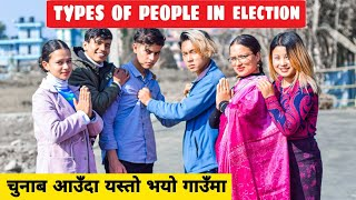 Types Of People In Election ||Nepali Comedy Short Film || Local Production || January 2021