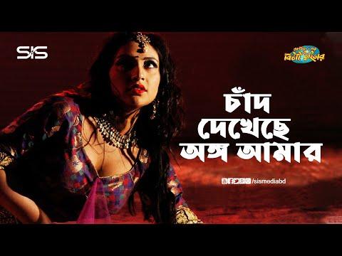 Chand Dekheche - Momtaz | Nuru Mia O Tar BEAUTY DRIVER | Camelia Ranga | Video Song | SIS Media