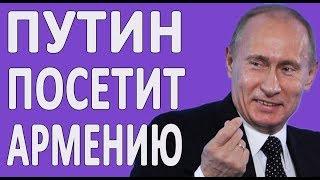 Никол Пашинян: Владимир Путин посетит Армению в начале 2019 года #новости2019