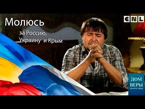 Мы не хотим войны! Молитва за людей Украины и России 21 марта.