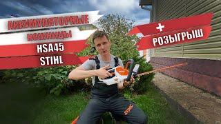 Аккумуляторный кусторез (ножницы) hsa45 STIHL обзор|тест 2021