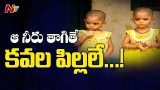 ఆ ఊరి బావిలో నీరు తాగితే ఖచ్చితంగా కవల పిల్లలు పుడతారు అంటున్న గ్రామస్థులు || NTV