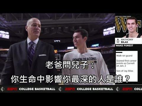 球評訪問打大學籃球的兒子,兒子在全國觀眾面前漏老爸的氣