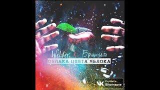 Welder x Братиш - Облака цвета яблока