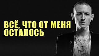 Всё, что от меня осталось (Linkin Park - In My Remains | RUS)