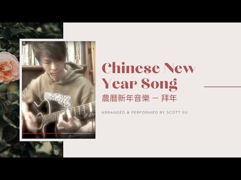 新年歌曲-拜年