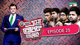 GPH Ispat Esho Robot Banai | Episode 25 | Reality Shows | Channel i Tv