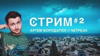СТРИМ #2 // гость - Артем Бородатюк, Netpeak. Темы: агентство, инвестиции, менеджмент и маркетинг