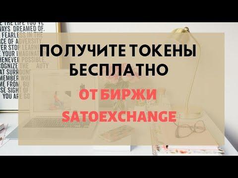 Раздача токенов от биржи Satoexchange БЕЗ ВЛОЖЕНИЙ