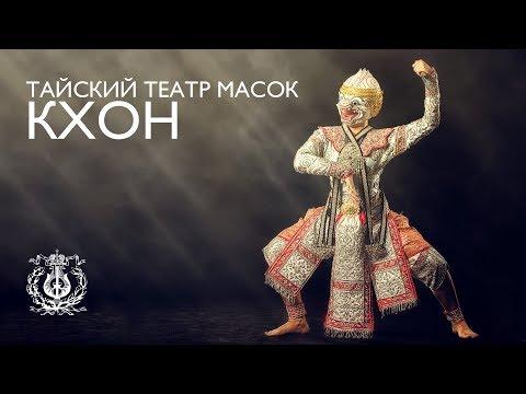 Хон: Mаскед перформанке / Тайский театр масок Кхон