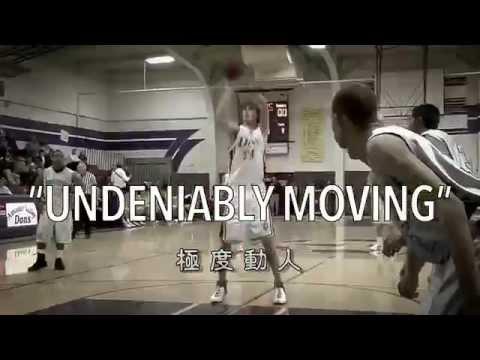 獨臂籃球夢