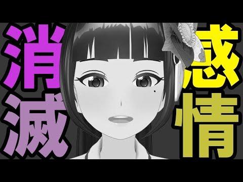 【無感情】富士葵が感情を失ったのでいたずらします。