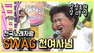 전국노래자랑 SWAG 넘치는 천여사 할머니 by KBS광주