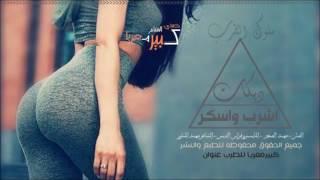 اغاني حصرية # اشرب واسكر # كبير معربا تحميل MP3
