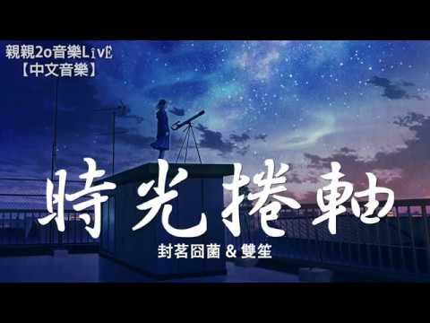 封茗囧菌 & 雙笙 - 時光捲軸【動態歌詞Lyrics】