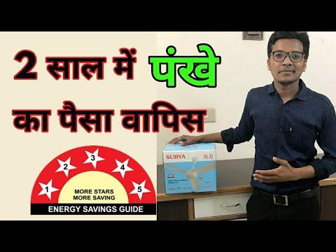 2 साल में पंखे के पैसे वापिस । Surya SS 32 Ceiling Fan Unboxing & Review | Best 5 Star Rated Fan