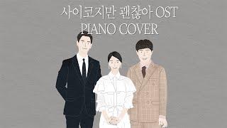 It's Okay to Not Be Okay OST Piano Album   사이코지만 괜찮아 OST 전곡 피아노 모음   Kpop Piano Cover