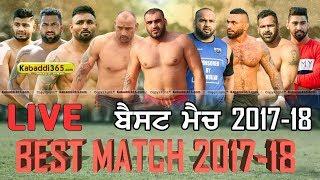 🔴 [Live] Best Match 2017-18