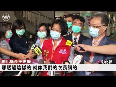 台灣民眾電子報-預防長照機構發生群聚感染 彰化縣政府超前部署 做最好的準備
