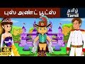 புஸ் அண்ட் பூட்ஸ் | Puss in Boots in Tamil | Fairy Tales in Tamil | Tamil Fairy Tales