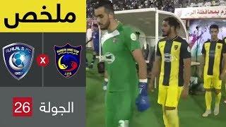ملخص مباراة الحزم والهلال في الجولة 26 من دوري كأس الأمير محمد بن سلمان للمحترفين