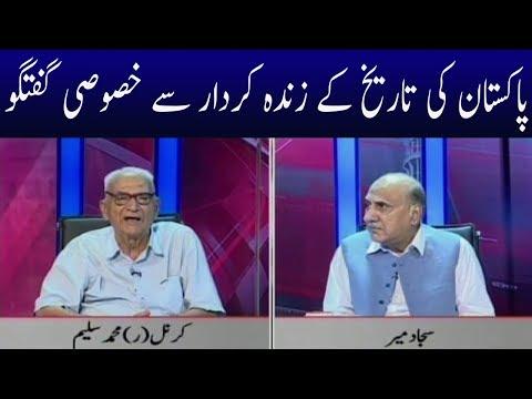 Sajjad Mir Kay Sath | 14 August 2018 | Kohenoor News