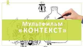 Мультфильм «Контекст». Как разобраться в себе и жить лучше. Бизнес-тренер Владимир Герасичев