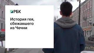 История гея, сбежавшего из Чечни
