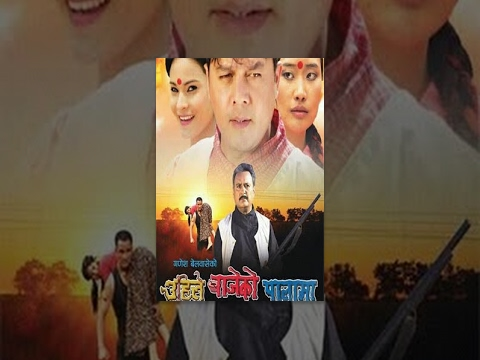 Uhile Bajeko Palama | Nepali Movie