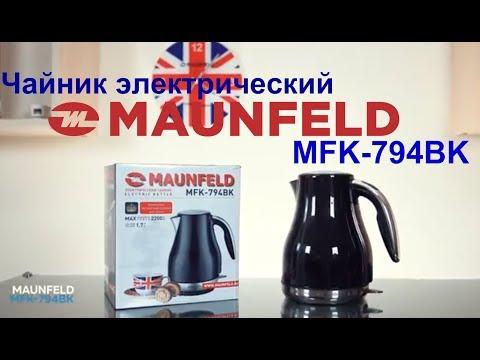 Чайник MAUNFELD MFK-794BK