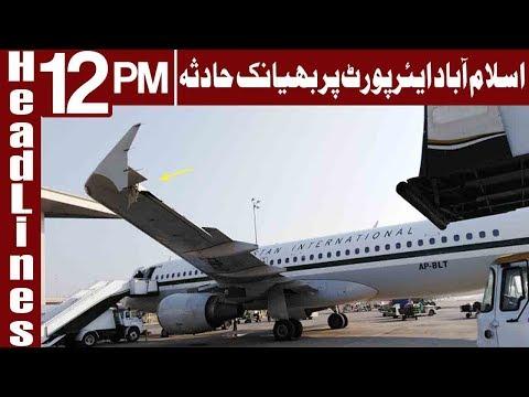 PIA Plane Collides w