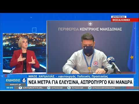 Χαρδαλιάς: Αυστηρό lockdown σε Ελευσίνα, Ασπρόπυργο και Μάνδρα | 17/12/2020 | ΕΡΤ