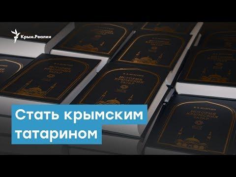 Стать крымским татарином: жизнь и труды Валерия Возгрина | Крымский вечер