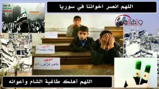 تحميل و مشاهدة ثورة سوريا شيلة بصوت ناصر الرزيني 2012 MP3