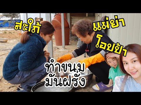 มันฝรั่งทอดกรอบ/EP.104/เเม่ย่าพาทำขนมมั่นฝรั่ง/감자 과일/สะใภ้เกาหลี by Korean/เเม่บ้านเกาหลี