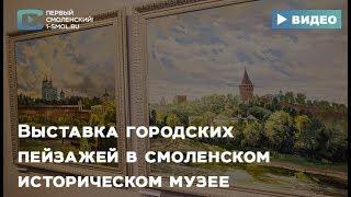 Выставка городских пейзажей открылась в смоленском историческом музее