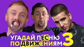Угадай песню по движениям | FACE, Ленинград, FEDUK, ХЛЕБ