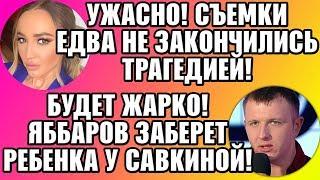 Дом 2 Свежие новости и слухи! Эфир 31 АВГУСТА 2019 (31.08.2019)