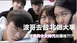 【Vlog】波哥去台北做大事 上集   入侵我的少女時代拍攝地?!?