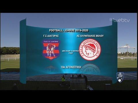 Football League: ΔΙΑΓΟΡΑΣ ΡΟΔΟΥ- ΟΛΥΜΠΙΑΚΟΣ ΒΟΛΟΥ 0-0 | Αγώνας | 1/12/2019 | ΕΡΤ